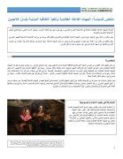 ملخص للسياسة: الجهات الفاعله العقائدية وتنفيذ الاتفاقيه الدولية بشأن اللاجئين